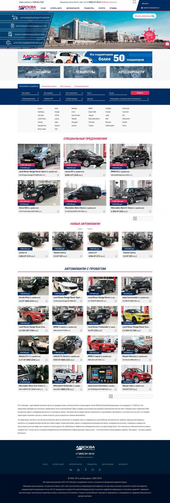 Desktop version of Automotive Shopping Сenter Moscow