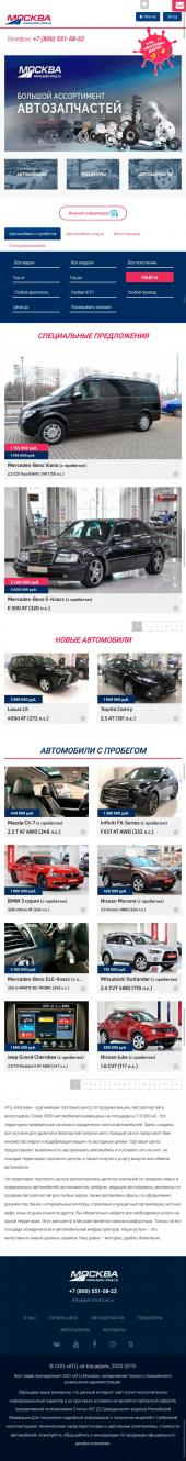 Mobile version of Automotive Shopping Сenter Moscow