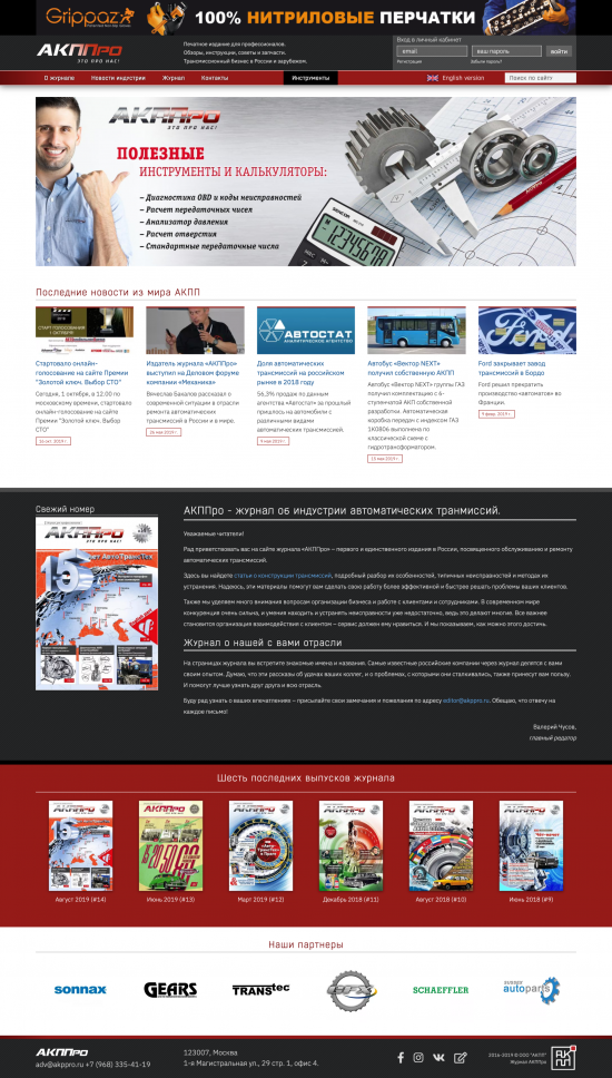 Desktop version of AKPPro is the magazine about automatic transmissions industry.