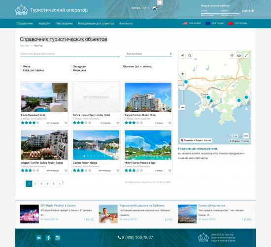 Desktop version of Directory of tourist sites Chinese resorts