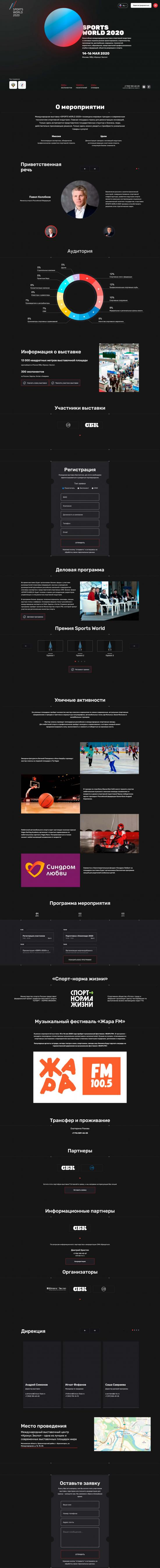 Desktop version of Exhibition and conference Sports World 2020